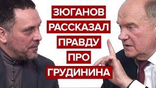 Зюганов рассказал правду про Грудинина (Эксклюзивное интервью)