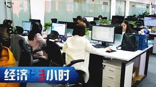 """《经济半小时》 20171015 中国经济新坐标:成果如何变""""硕果""""   CCTV"""