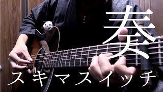 """【TAB】スキマスイッチ「奏」アコギで弾いてみた """"Kanade"""" on Guitar by Osamuraisan [One week friends ED]"""