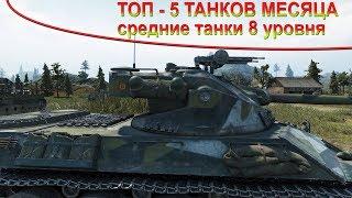Танк месяца. 5 лучших средних танков 8 уровня (1 выпуск)