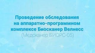Биосканер Wellness от компании BIORS-plus - видео
