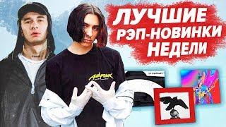 ЛУЧШИЕ РЭП НОВИНКИ НЕДЕЛИ 14072019 Obladaet Flesh Yanix МЧТ