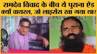 Baba Ramdev के विवादित बयान के बीच Actor Shreeram Lagoo का पुराना वीडियो क्यों चर्चा में है? - Download this Video in MP3, M4A, WEBM, MP4, 3GP