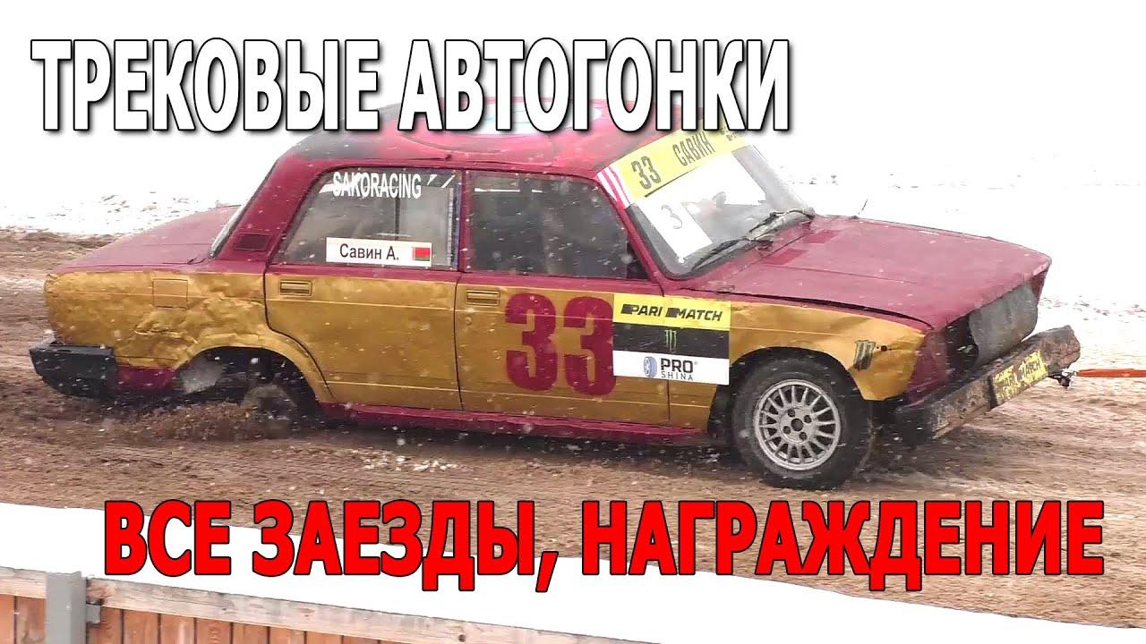 Трековые автогонки #ICERACING (09.01.2021, РСТЦ ДОСААФ, Беларусь) Полная версия видео