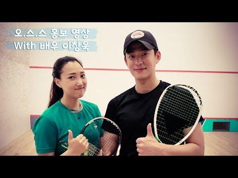 #2 홍보영상) 배우 이창욱님과 함께한 오코치의 스쿼시 스킬 홍보영상!!