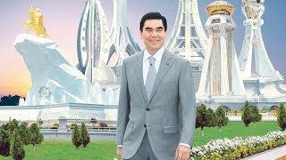 Как живут в Туркменистане? Вот к чему приводит диктатура