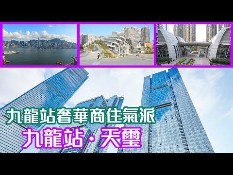 天璽  - 九龍站奢華商住氣派