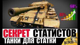 ЭТИ ТАНКИ СДЕЛАЮТ ТЕБЯ СТАТИСТОМ в World of Tanks!