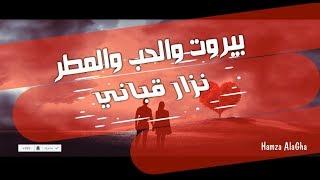 بيروت والحب والمطر | الشاعر نزار قباني | اداء حمزة الاغا