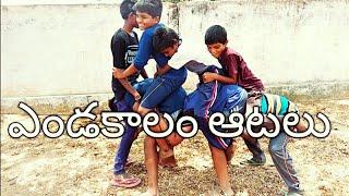 Endakalam Aatalu ||village summer games ||Dheeraj lp