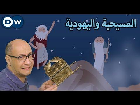 انفصال المسيحية عن اليهودية - الحلقة 11 من Crash Course بالعربي