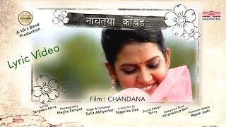 Nachtaya Kombda (नाचतया कोंबडं) Lyrics Video