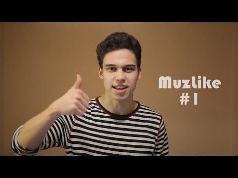 Музлайк #1