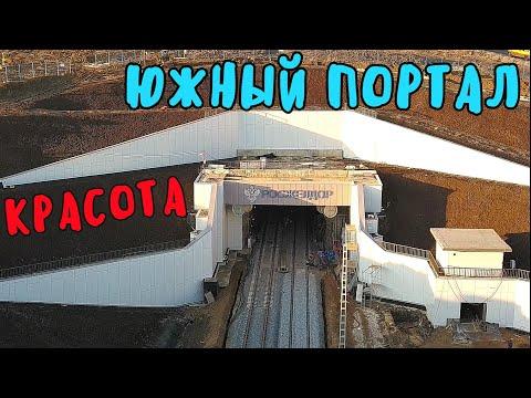 Крымский мост(02.12.2019)На Ж/Д подходах до Южного портала тоннеля всё готово для приёма поездов!УРА