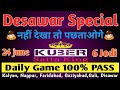 satta king 24 june 2017 Desawar satta game satta king game Desawar leak satta jodi always 100%pass