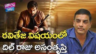 రవితేజ విషయంలో దిల్ రాజు అసంతృప్తి | Dil Raju Dissatisfies Raviteja Raja The Great|YOYO Cine Talkies