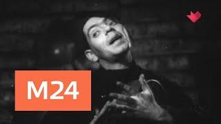 """""""Раскрывая тайны звезд"""": Аркадий Райкин - Москва 24"""