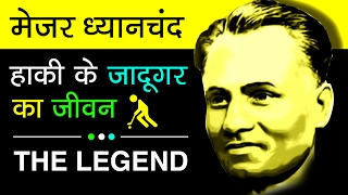 Major Dhyan Chand Biography In Hindi | Legend Of Hockey | Indian Hockey Player - Download this Video in MP3, M4A, WEBM, MP4, 3GP