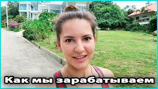 ❓ ОТКУДА У НАС ДЕНЬГИ НА ПУТЕШЕСТВИЯ   Богатые родители, вышла замуж по расчету 💜 LilyBoiko
