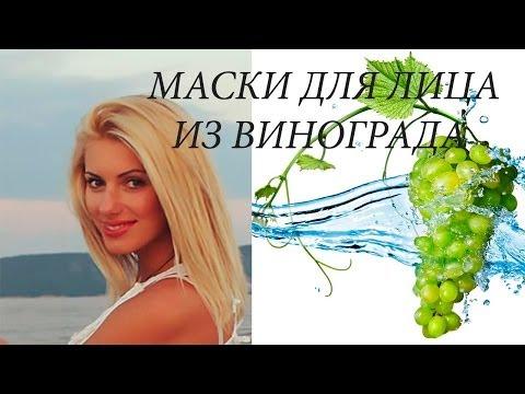 Натуральный уход за лицом!) Маски из винограда/ Natural skin care!) Masks from grapes