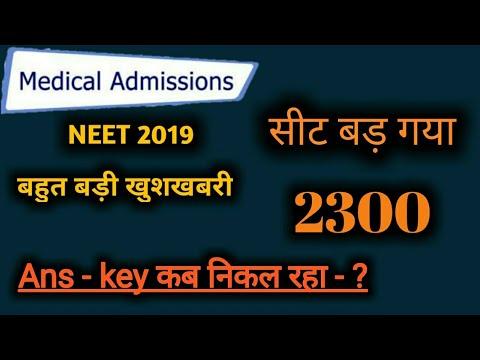 NEET 2019 सीट बड़ गया ।। NEET Ans key 2019    neet sit increase 2019