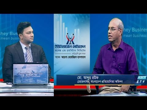 Ekushey Business || মো. আব্দুর রউফ, বাংলাদেশ প্রতিযোগিতা কমিশন || 17 September 2019 || ETV