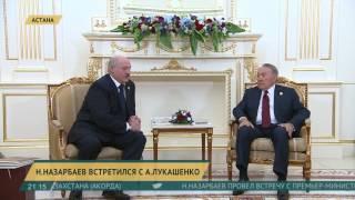 Нурсултан Назарбаев провел встречу с президентом Беларуси Александром Лукашенко