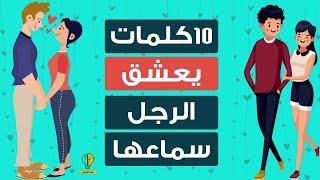 تحميل اغاني 10 كلمات تذيب قلب الرجل ويحب سماعها دائماً من المرأة..!! MP3