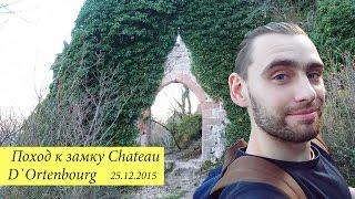 Поход к замку Chateau D`Ortenbourg