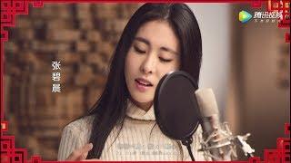 張碧晨 范冰冰等百位明星合唱 《中國》群星賀歲版MV