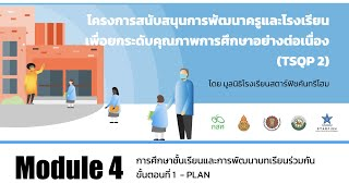 Module 4: การวางแผนการสอน