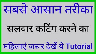 Simple Salwars cutting | How to cut and sew salwars - 2 Meter Simple Salwars cutting