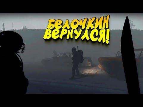 БЕЛОЧКИН ВЕРНУЛСЯ! - НЕ ДОВЕРЯЙ МАНЬЯКУ В Miscreated 2019