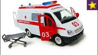 Машинки ГАЗЕЛЬ Реанимация, скорая помощь и пожарная спешат на вызов Cars Toys