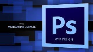 Photoshop for WEB Design #2. Монтажная область    Уроки Виталия Менчуковского