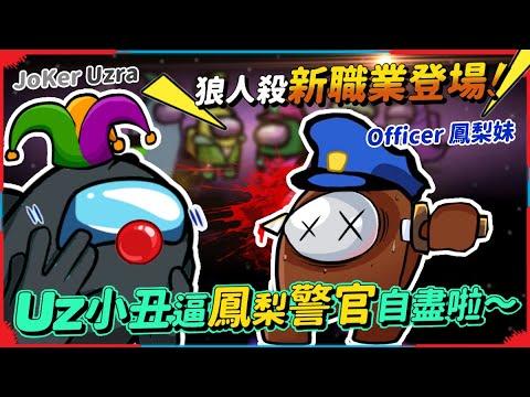 新MOD新玩法 鳳梨警官被搞到當場自盡?