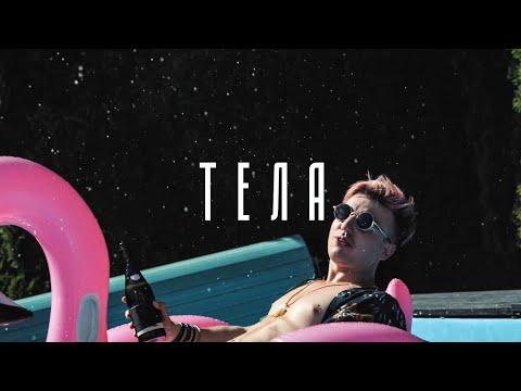 Zeva & Artjom Savitski - Тела (Official Music Video)