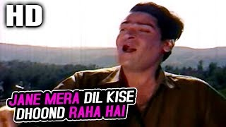 Jane Mera Dil Kise Dhoond Raha Hai | Mohammed Rafi | Laat