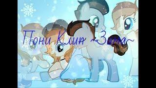Пони Клип ~Зима~