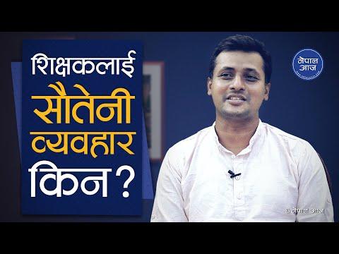 शैक्षिक गुणस्तर सुधार्न शिक्षकलाई अधिकार सम्पन्न बनाउनुपर्छः रमेशबाबु भट्टराई   Nepal Aaja