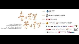 제17회BIDF 부산국제무용제( The 17th Busan International Dance Festival)