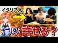 【海外の反応】衝撃!ナポリタンって許せる?「日本よ、なぜなんだ!」「あwうめぇww家で作ってみるわww」日本のナポリタンの存在に海外が大論争!