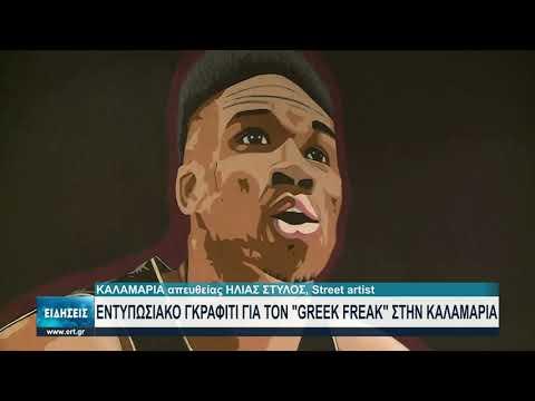 """Εντυπωσιακό γκράφιτι του """"Greek Freak"""" στην Καλαμαριά   17/08/2021   ΕΡΤ"""