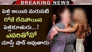 Bride Elopes On Next Day Of Her Marriage | Two Girls Love Story In North India | Tollywood Nagar