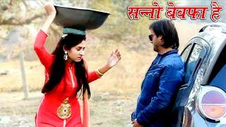 Sanno Bewafa Hai | सन्नो बेवफा है | Full Entertainment | Firoj Chaudhary