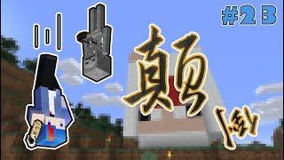 【Minecraft】海苔的原味生存EP23  眼中所見,皆是逆反的世界!!!