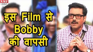 Finally Bobby Deol और Sunny Deol की Film 'Poster Boys' का First LOOK हुआ Revealed