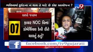 Gujarat CM Vijay Rupani reaches Surat after fire incident at a coaching class in Sarthana- Tv9