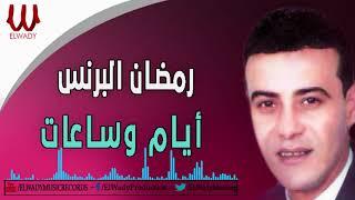 اغاني حصرية Ramadan El Prince - Ayam W Sa'at / رمضان البرنس - ايام و ساعات تحميل MP3