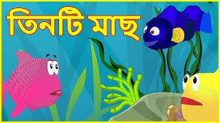 তিনটি মাছ | Three Fishes | Panchatantra Moral Stories for Kids in Bangla | Maha Cartoon TV Bangla